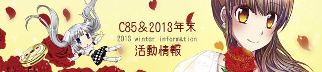 2013年えーまの冬コミ情報