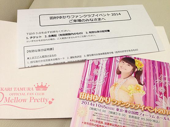 田村ゆかりファンクラブイベント2014