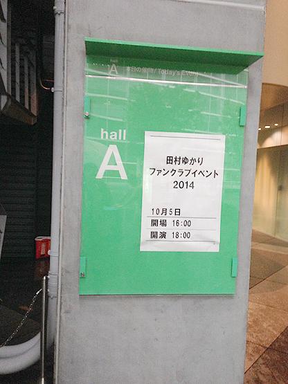 田村ゆかりファンクラブイベント