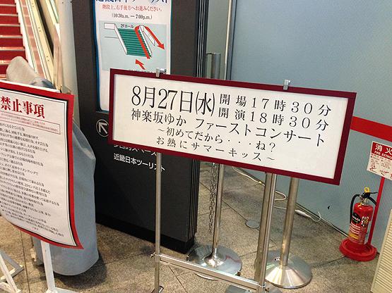神楽坂ゆか ファーストコンサート~初めてだから…ね?お熱にサマーキッス♡~