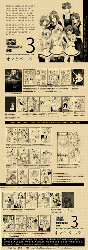 リリカルマジカル18 新刊おまけペーパー