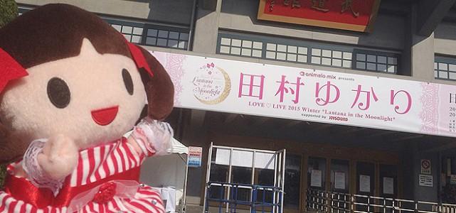 田村ゆかり-LOVE-♡-LIVE-2015-Winter-Lantana-in-the-Moonlightai