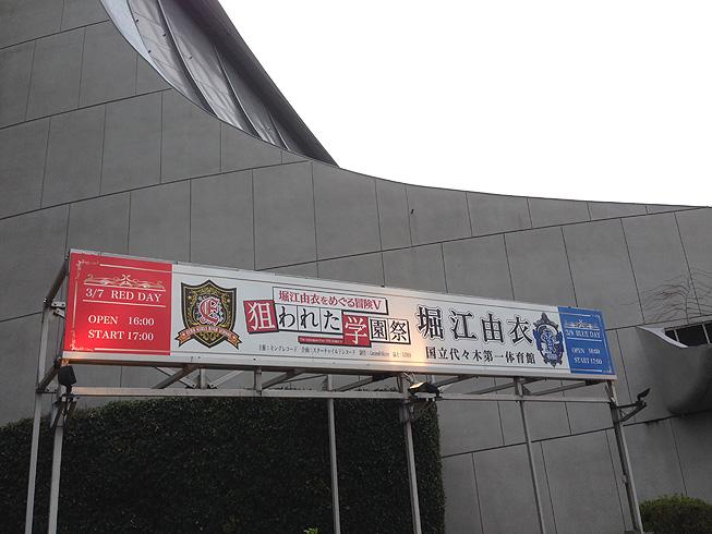 堀江由衣をめぐる冒険Ⅴ~狙われた学園祭~08