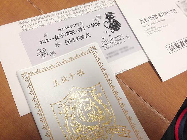エコー女学院青クマ学園合同卒業式07